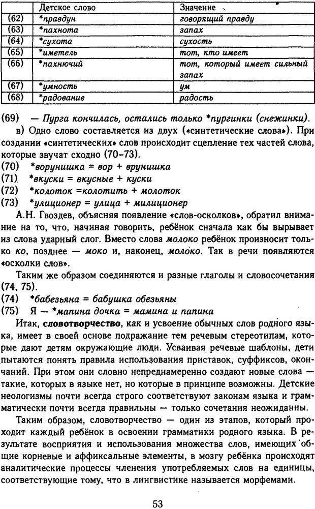 DJVU. Психолингвистика. Белянин В. П. Страница 51. Читать онлайн