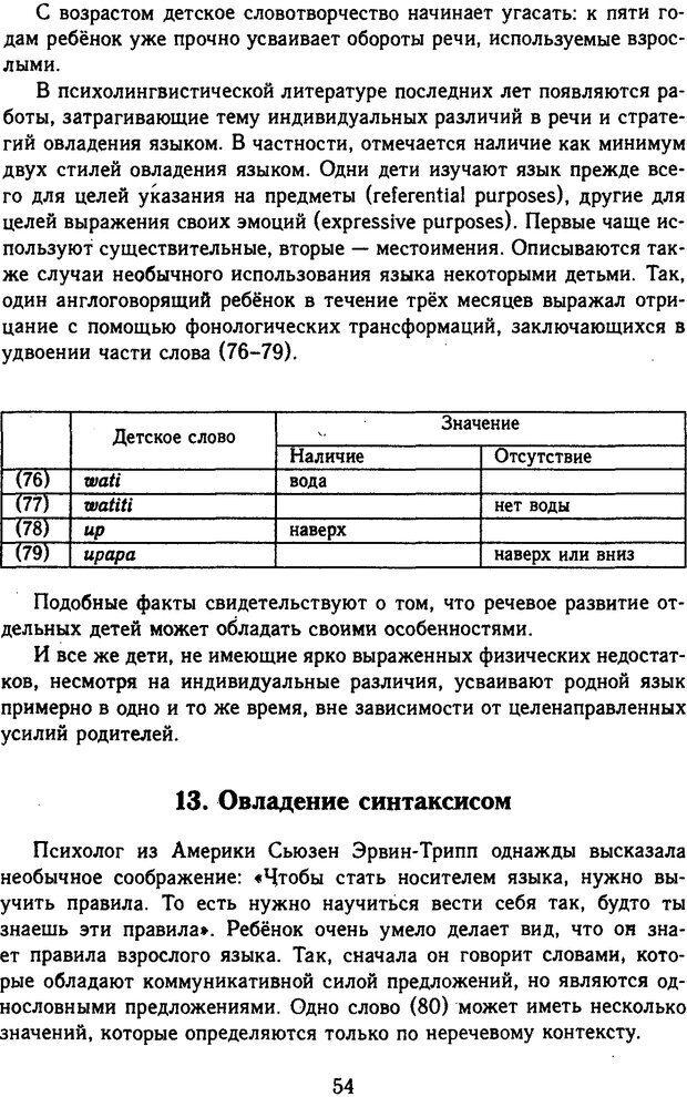 DJVU. Психолингвистика. Белянин В. П. Страница 52. Читать онлайн