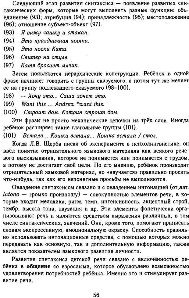 DJVU. Психолингвистика. Белянин В. П. Страница 54. Читать онлайн
