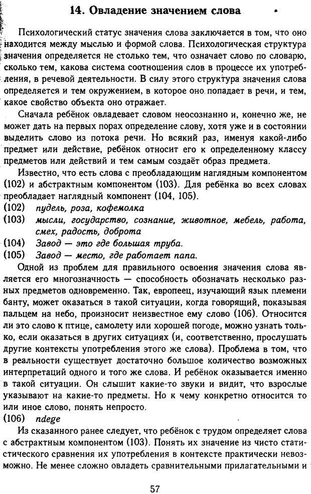 DJVU. Психолингвистика. Белянин В. П. Страница 55. Читать онлайн