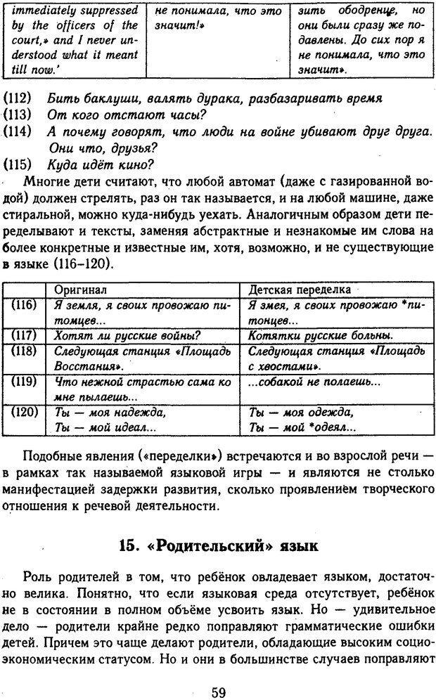 DJVU. Психолингвистика. Белянин В. П. Страница 57. Читать онлайн