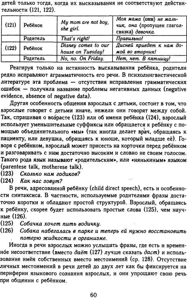 DJVU. Психолингвистика. Белянин В. П. Страница 58. Читать онлайн