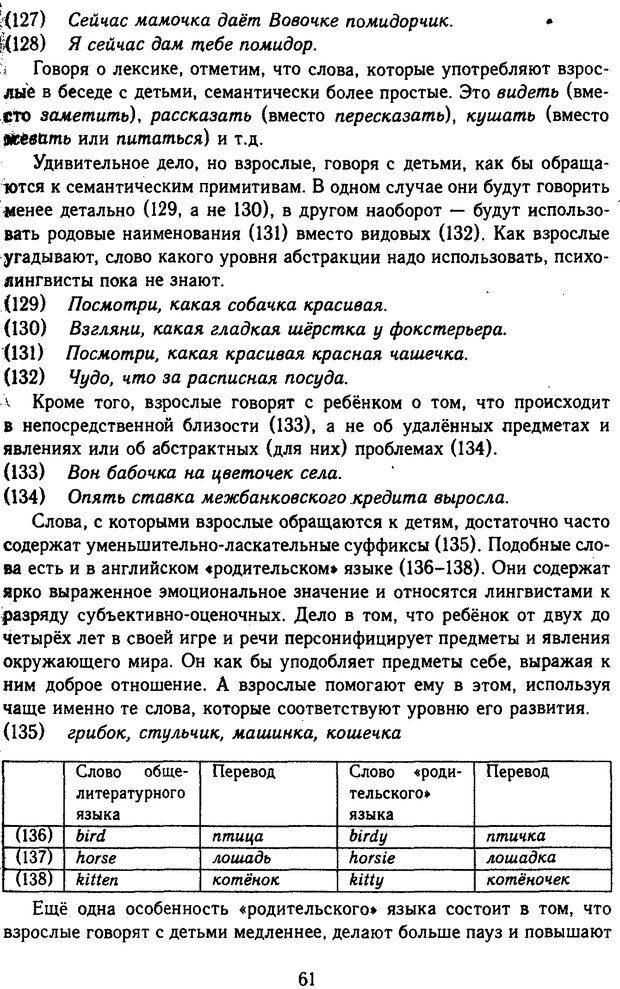 DJVU. Психолингвистика. Белянин В. П. Страница 59. Читать онлайн