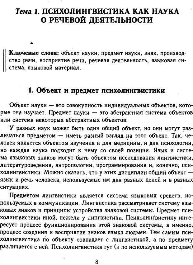 DJVU. Психолингвистика. Белянин В. П. Страница 6. Читать онлайн