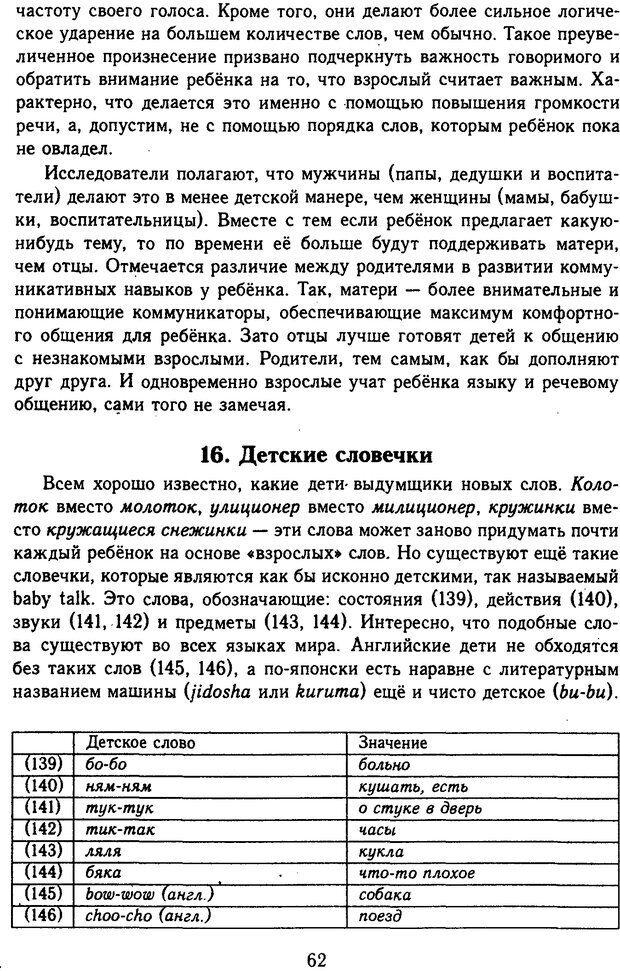 DJVU. Психолингвистика. Белянин В. П. Страница 60. Читать онлайн