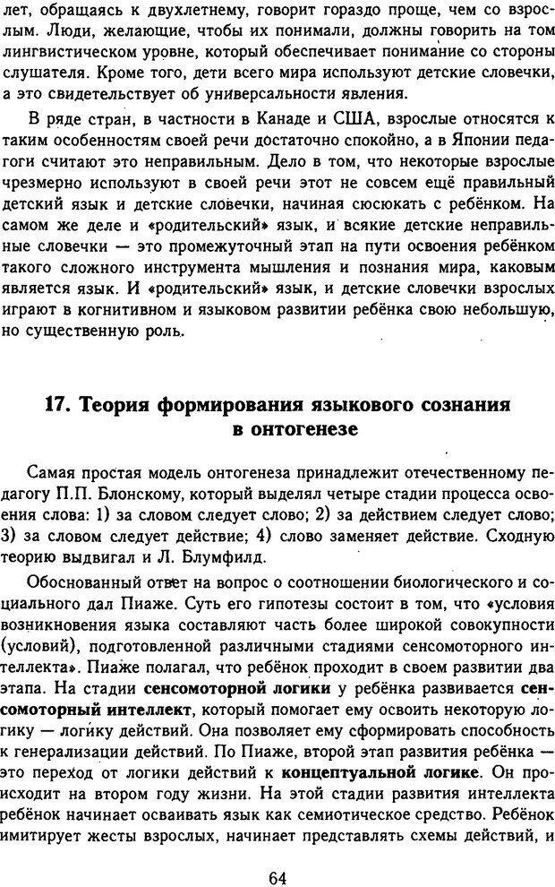 DJVU. Психолингвистика. Белянин В. П. Страница 62. Читать онлайн