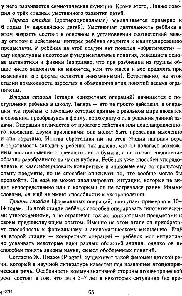 DJVU. Психолингвистика. Белянин В. П. Страница 63. Читать онлайн