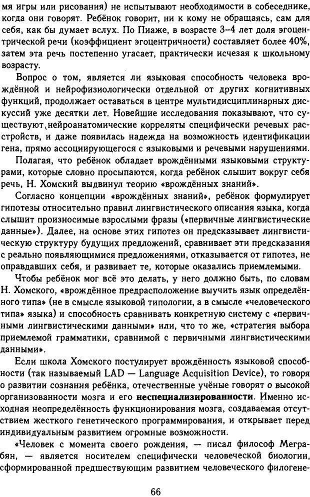 DJVU. Психолингвистика. Белянин В. П. Страница 64. Читать онлайн