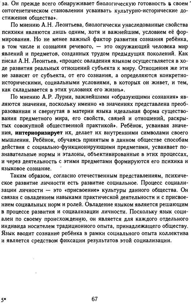 DJVU. Психолингвистика. Белянин В. П. Страница 65. Читать онлайн