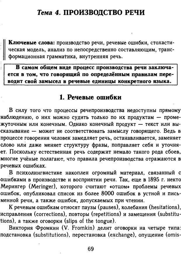 DJVU. Психолингвистика. Белянин В. П. Страница 67. Читать онлайн