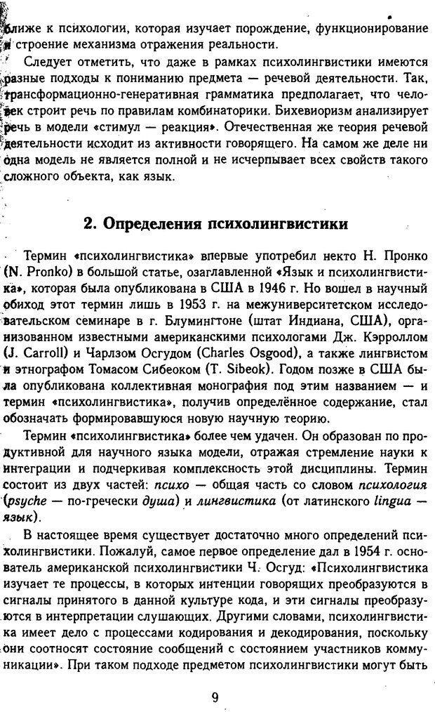 DJVU. Психолингвистика. Белянин В. П. Страница 7. Читать онлайн