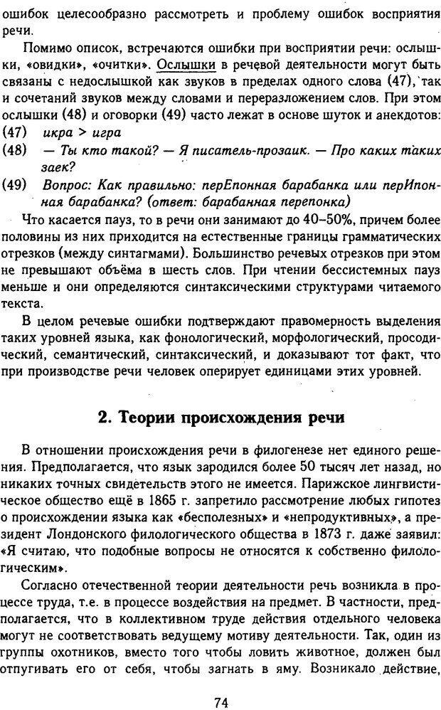 DJVU. Психолингвистика. Белянин В. П. Страница 72. Читать онлайн