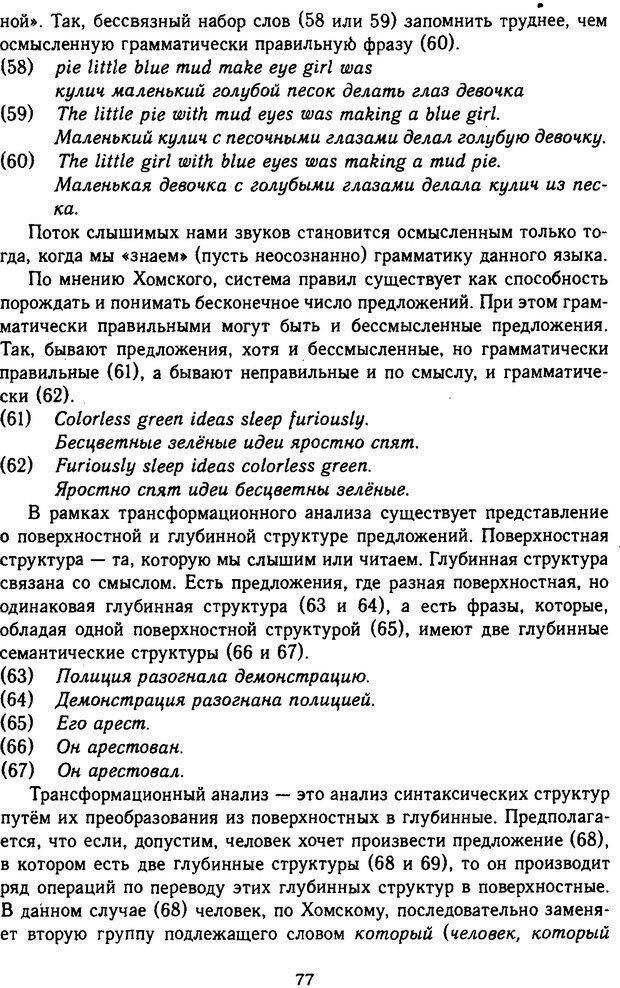 DJVU. Психолингвистика. Белянин В. П. Страница 75. Читать онлайн