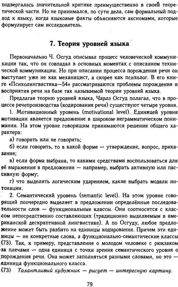 DJVU. Психолингвистика. Белянин В. П. Страница 77. Читать онлайн