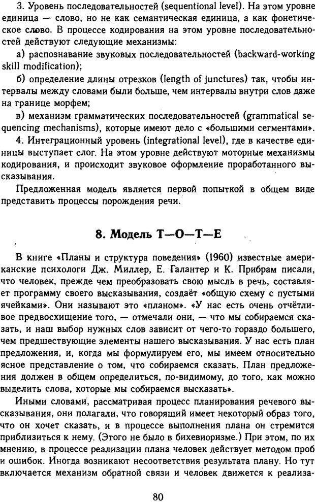 DJVU. Психолингвистика. Белянин В. П. Страница 78. Читать онлайн