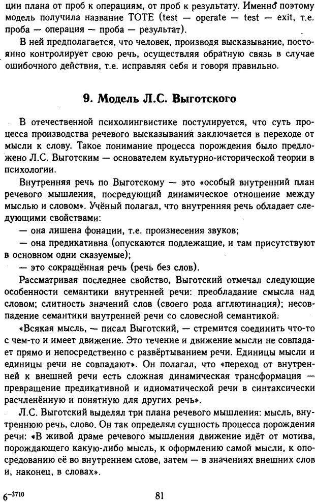 DJVU. Психолингвистика. Белянин В. П. Страница 79. Читать онлайн