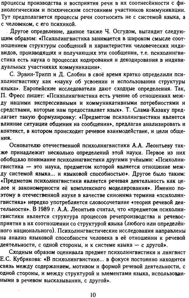 DJVU. Психолингвистика. Белянин В. П. Страница 8. Читать онлайн