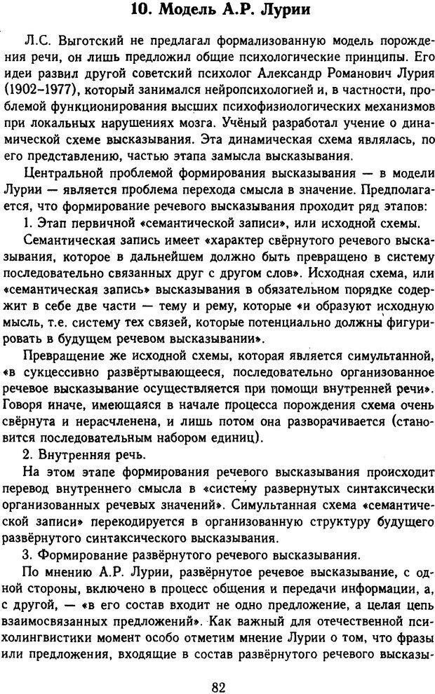 DJVU. Психолингвистика. Белянин В. П. Страница 80. Читать онлайн
