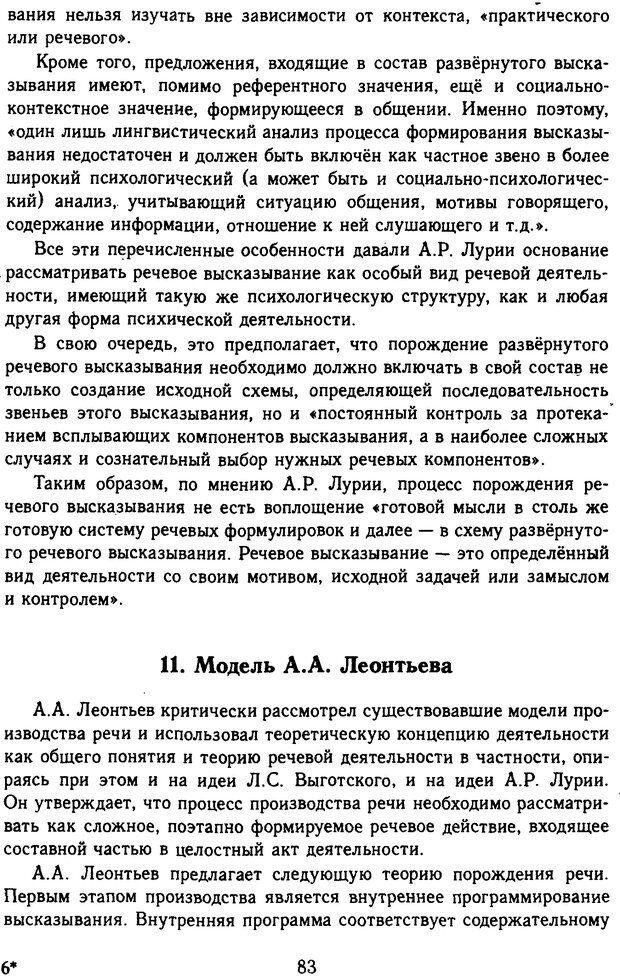 DJVU. Психолингвистика. Белянин В. П. Страница 81. Читать онлайн