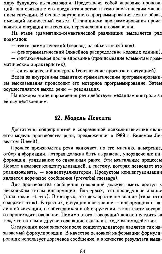 DJVU. Психолингвистика. Белянин В. П. Страница 82. Читать онлайн