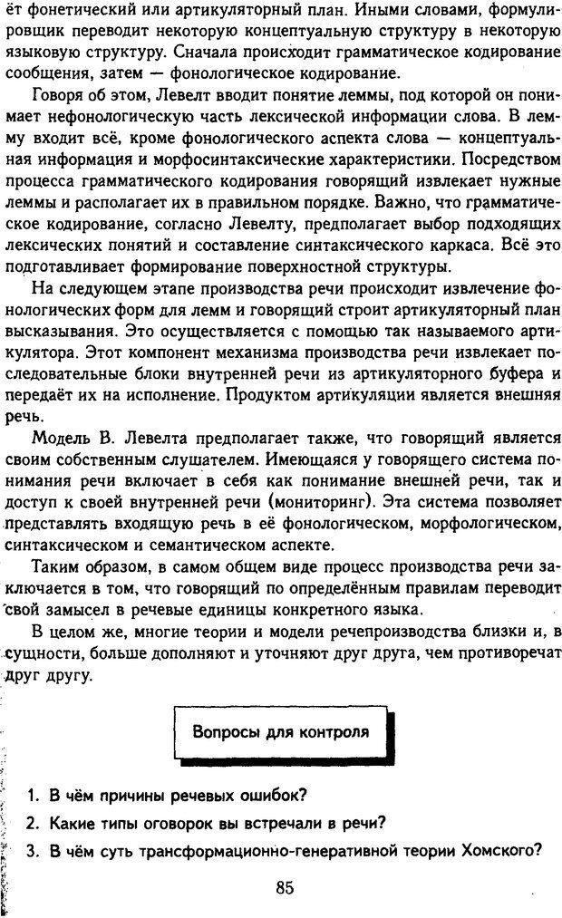 DJVU. Психолингвистика. Белянин В. П. Страница 83. Читать онлайн