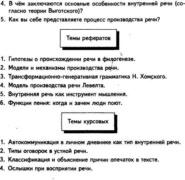 DJVU. Психолингвистика. Белянин В. П. Страница 84. Читать онлайн