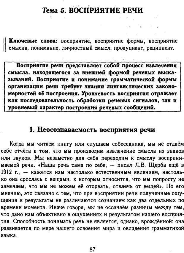 DJVU. Психолингвистика. Белянин В. П. Страница 85. Читать онлайн