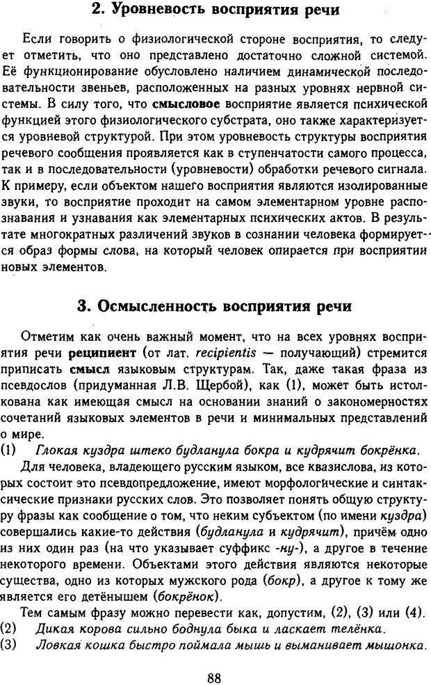 DJVU. Психолингвистика. Белянин В. П. Страница 86. Читать онлайн