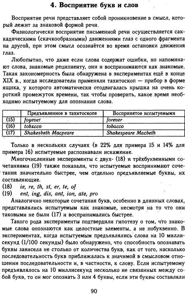 DJVU. Психолингвистика. Белянин В. П. Страница 88. Читать онлайн