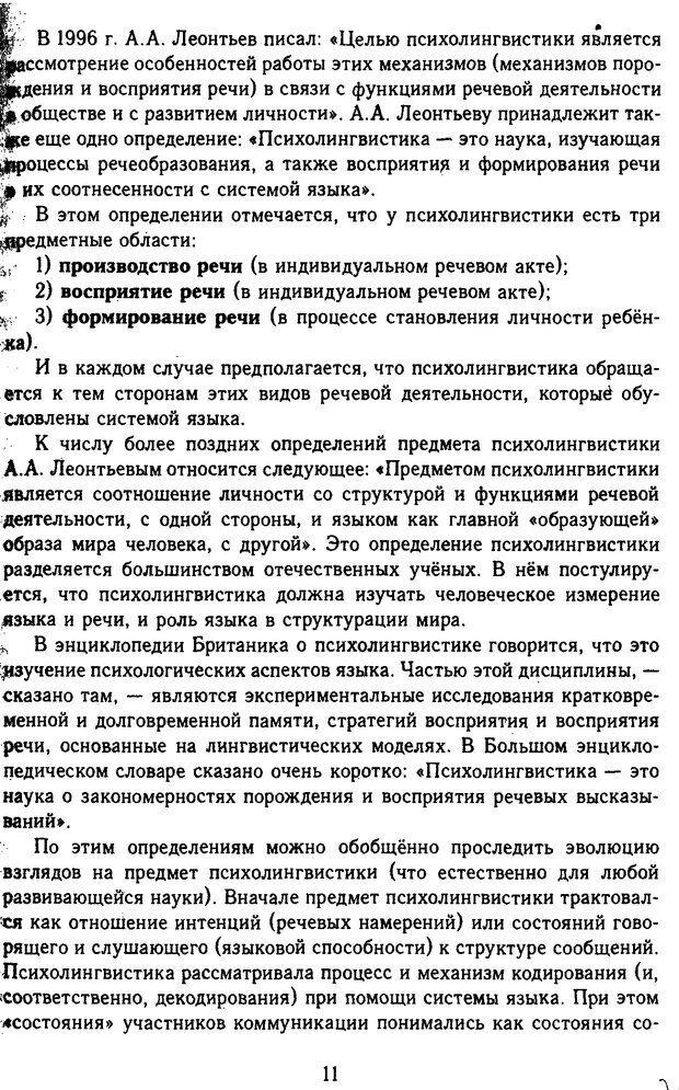 DJVU. Психолингвистика. Белянин В. П. Страница 9. Читать онлайн