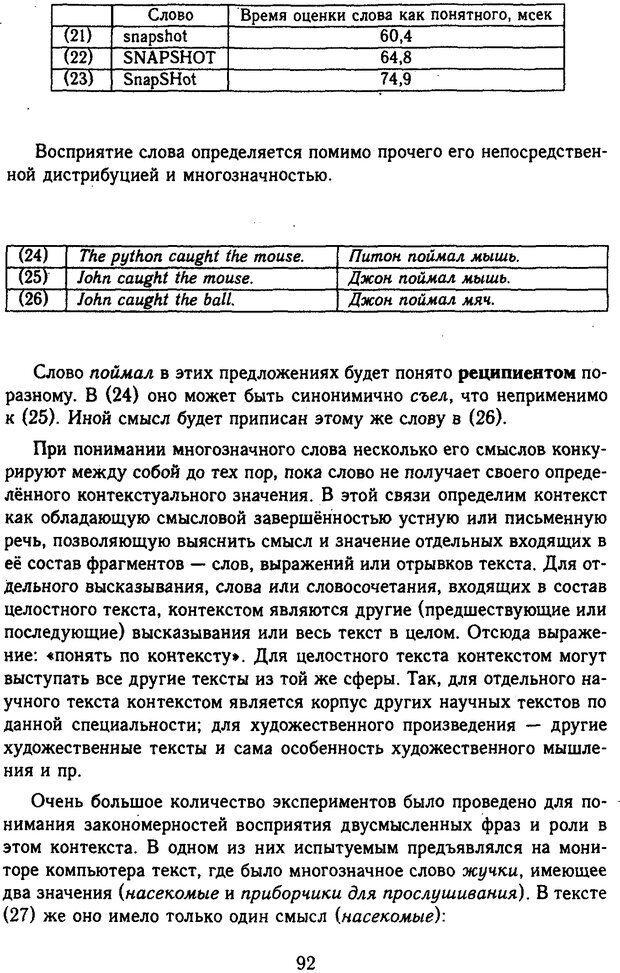 DJVU. Психолингвистика. Белянин В. П. Страница 90. Читать онлайн
