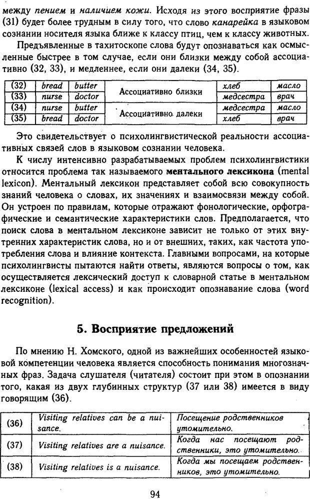 DJVU. Психолингвистика. Белянин В. П. Страница 92. Читать онлайн