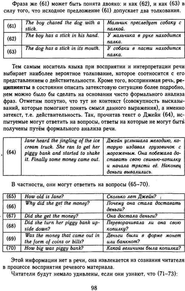 DJVU. Психолингвистика. Белянин В. П. Страница 96. Читать онлайн