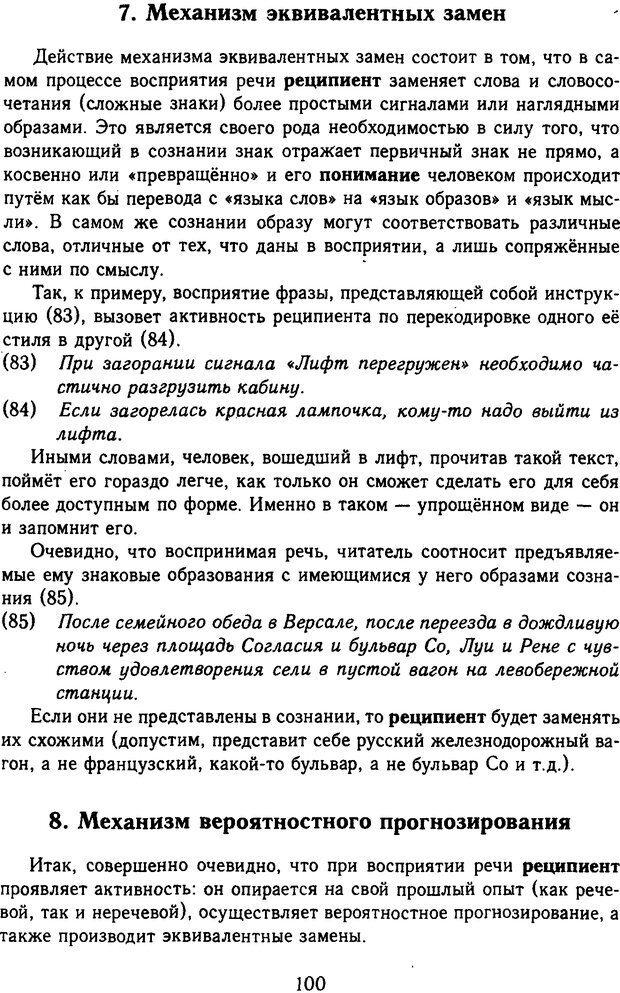 DJVU. Психолингвистика. Белянин В. П. Страница 98. Читать онлайн