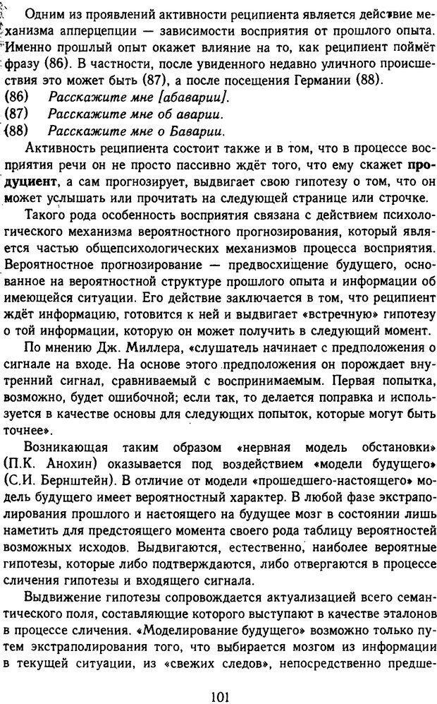 DJVU. Психолингвистика. Белянин В. П. Страница 99. Читать онлайн