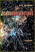 Психолингвистика, Белянин Валерий