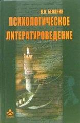 Психологическое литературоведение. Текст как отражение внутренних миров автора и читателя, Белянин Валерий