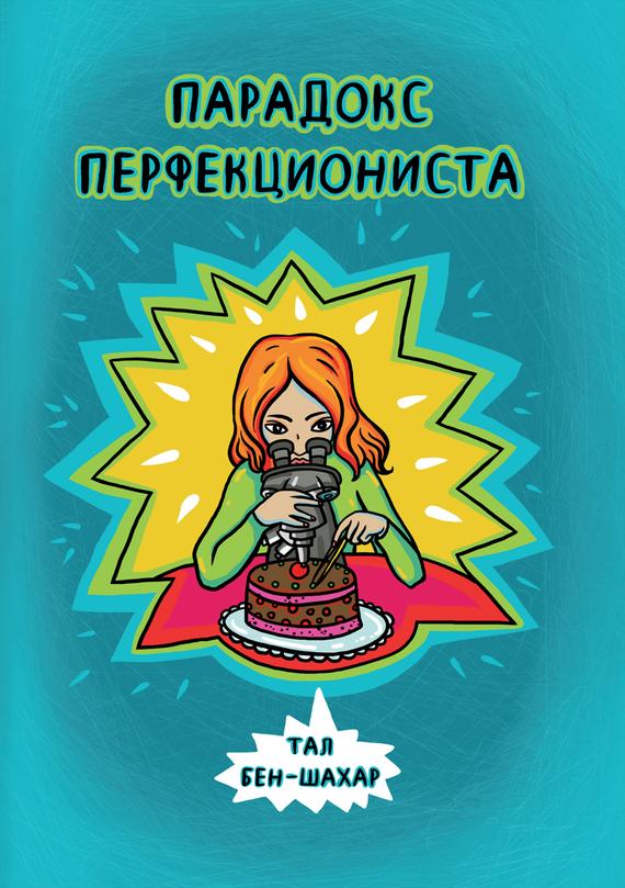 """Обложка книги """"Парадокс перфекциониста"""""""