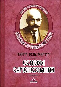 """Обложка книги """"Основы самопознания"""""""