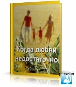 """Обложка книги """"Когда любви недостаточно"""""""