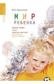 """Обложка книги """"Мир ребенка. Развитие психики. Страхи. Социальная адаптация. Интерпретация детского рисунка"""""""