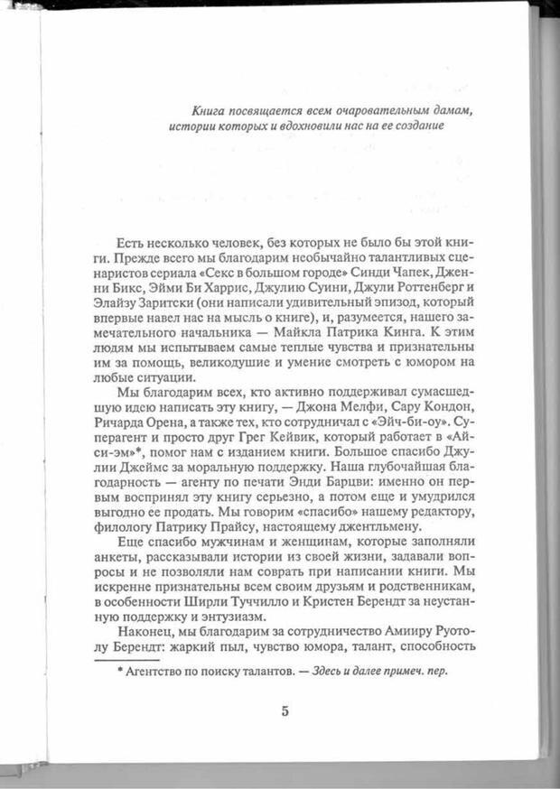PDF. Вы просто ему не нравитесь. Вся правда о мужчинах. Берендт Г. Страница 1. Читать онлайн
