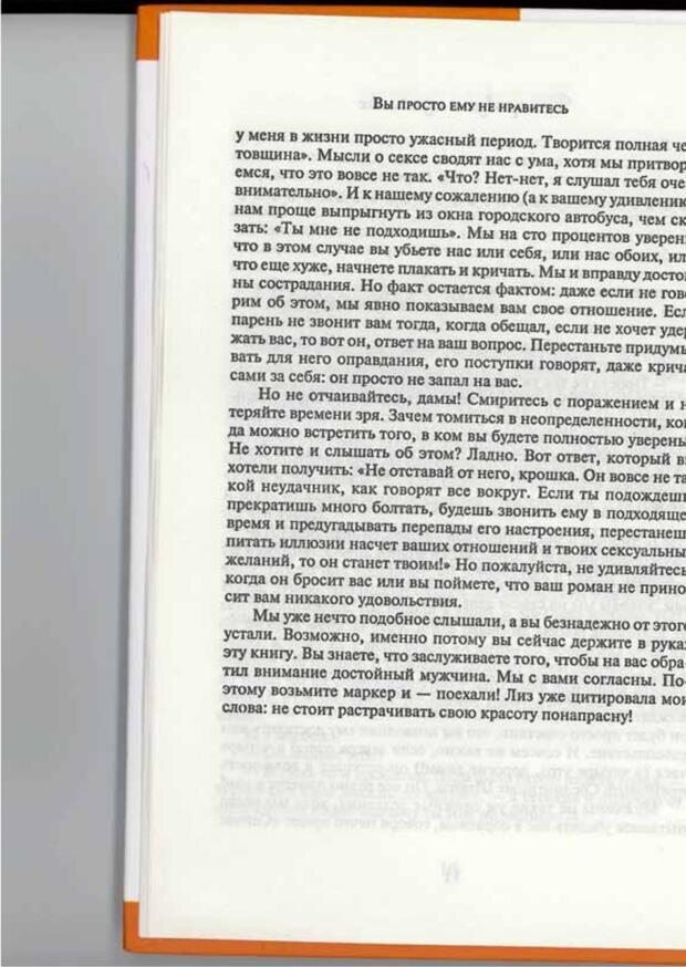 PDF. Вы просто ему не нравитесь. Вся правда о мужчинах. Берендт Г. Страница 10. Читать онлайн