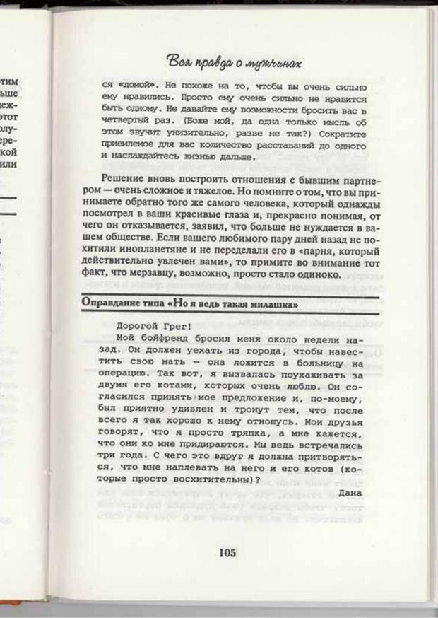 PDF. Вы просто ему не нравитесь. Вся правда о мужчинах. Берендт Г. Страница 101. Читать онлайн