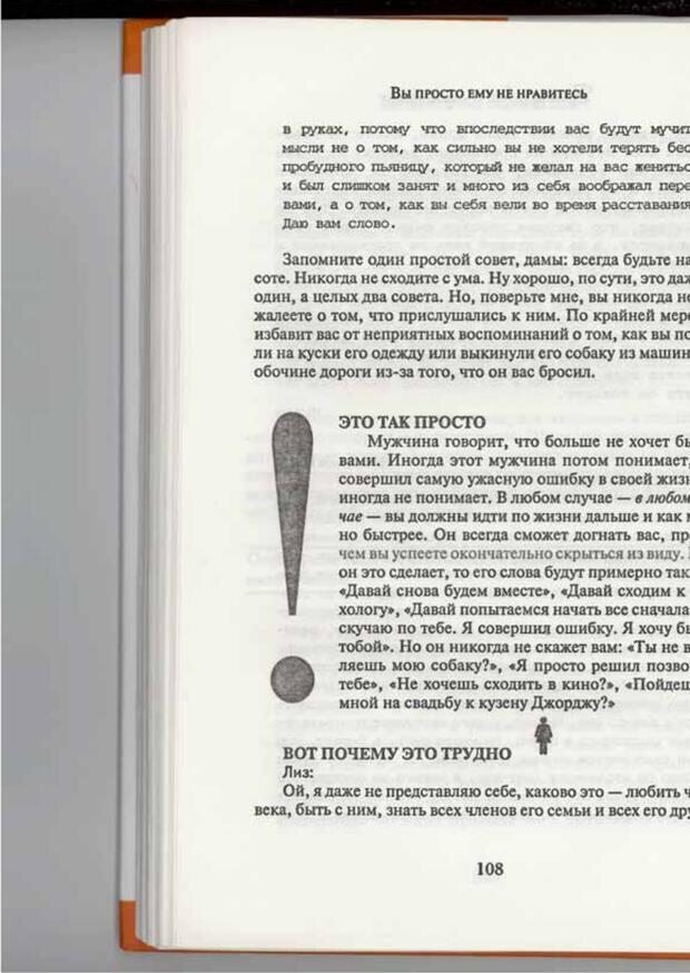 PDF. Вы просто ему не нравитесь. Вся правда о мужчинах. Берендт Г. Страница 104. Читать онлайн