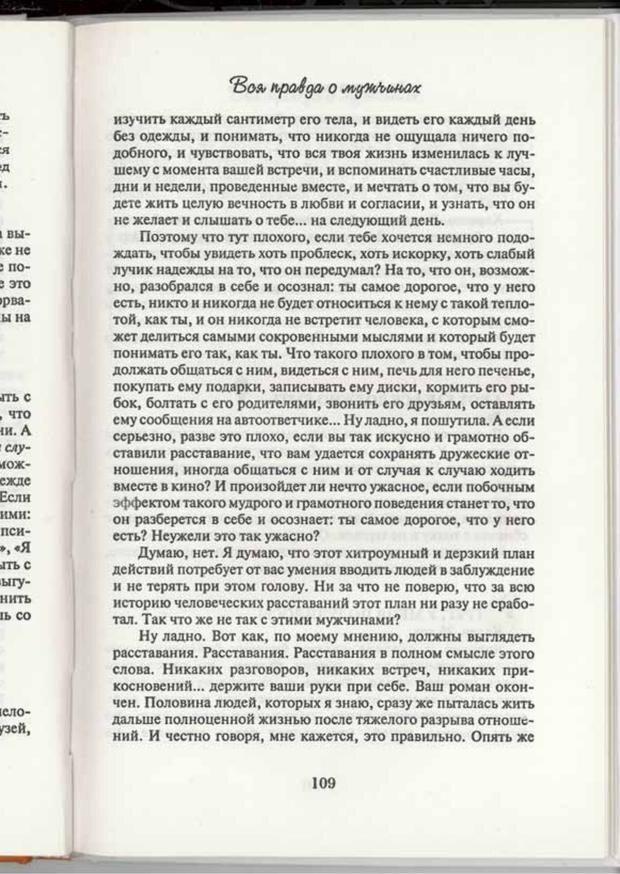 PDF. Вы просто ему не нравитесь. Вся правда о мужчинах. Берендт Г. Страница 105. Читать онлайн