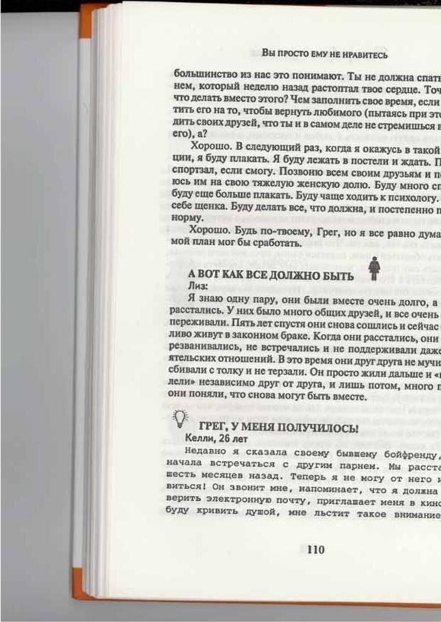 PDF. Вы просто ему не нравитесь. Вся правда о мужчинах. Берендт Г. Страница 106. Читать онлайн