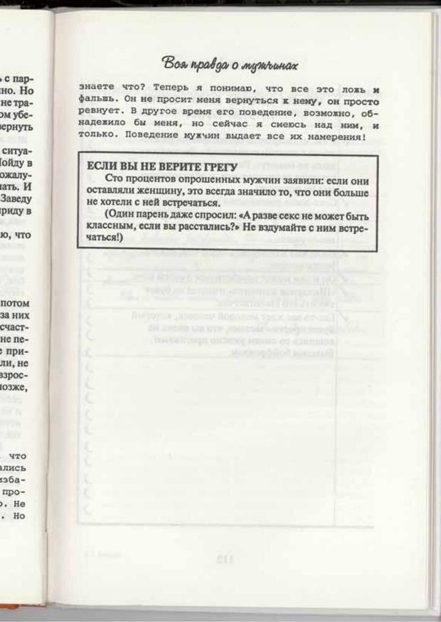 PDF. Вы просто ему не нравитесь. Вся правда о мужчинах. Берендт Г. Страница 107. Читать онлайн