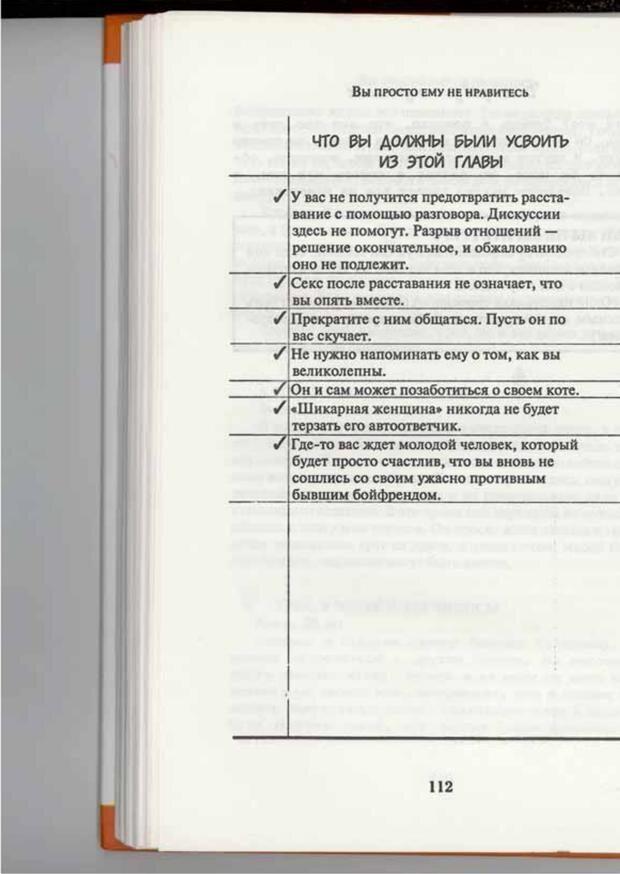 PDF. Вы просто ему не нравитесь. Вся правда о мужчинах. Берендт Г. Страница 108. Читать онлайн