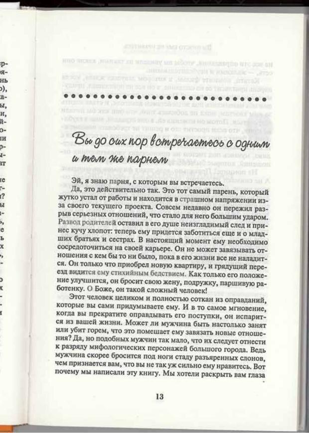 PDF. Вы просто ему не нравитесь. Вся правда о мужчинах. Берендт Г. Страница 11. Читать онлайн